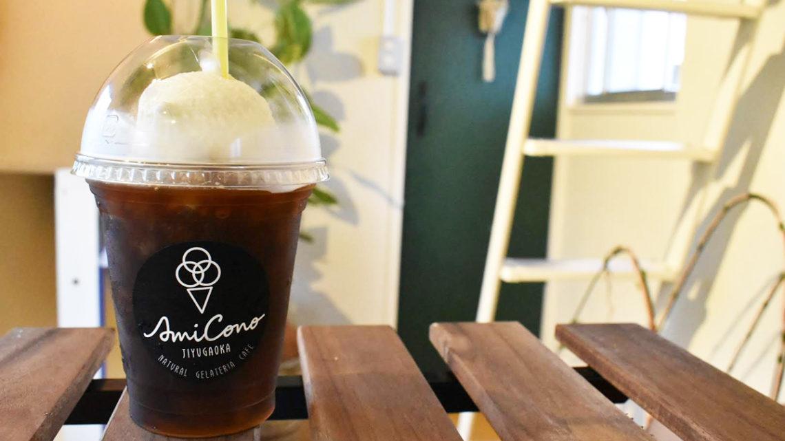 毎日変わるジェラートでカフェの楽しみも変わる|自由が丘 Ami Cono(アミコーノ)